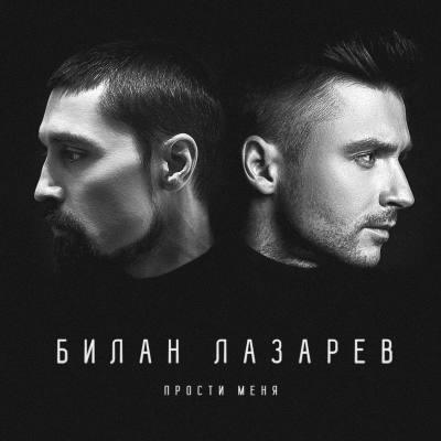 Сергей Лазарев & Дима Билан - Прости меня