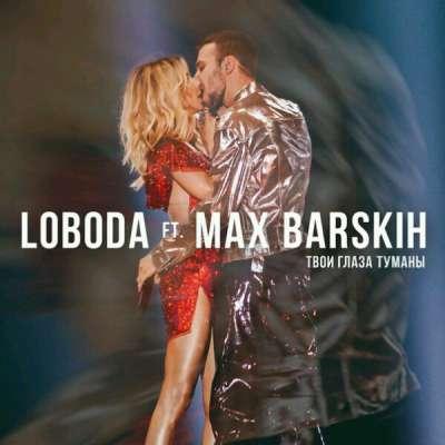 Loboda & Макс Барских - Твои глаза Туманы
