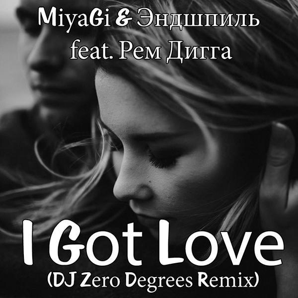 MiyaGi feat Эндшпиль & Рем Дигга - I Got Love