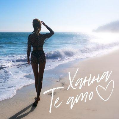 Ханна - Te Amo