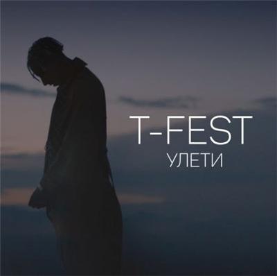 T-Fest - Улети