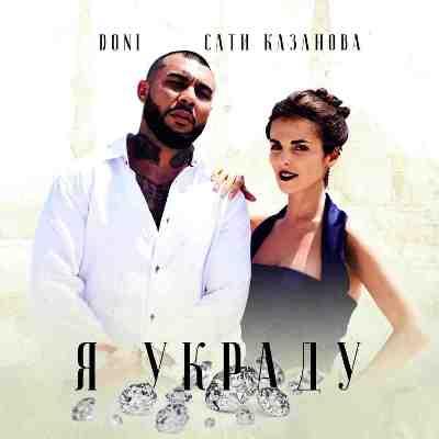 Doni & Сати Казанова - Я украду