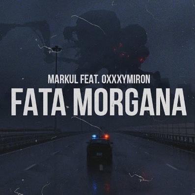 Markul & Oxxxymiron - Fata Morgana