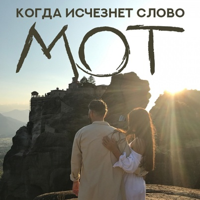 Мот - Когда исчезнет слово