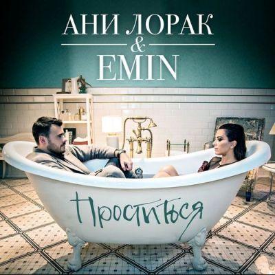 Ани Лорак & Emin - Проститься