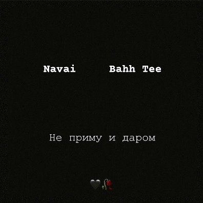 Navai & Bahh Tee - Не приму и даром